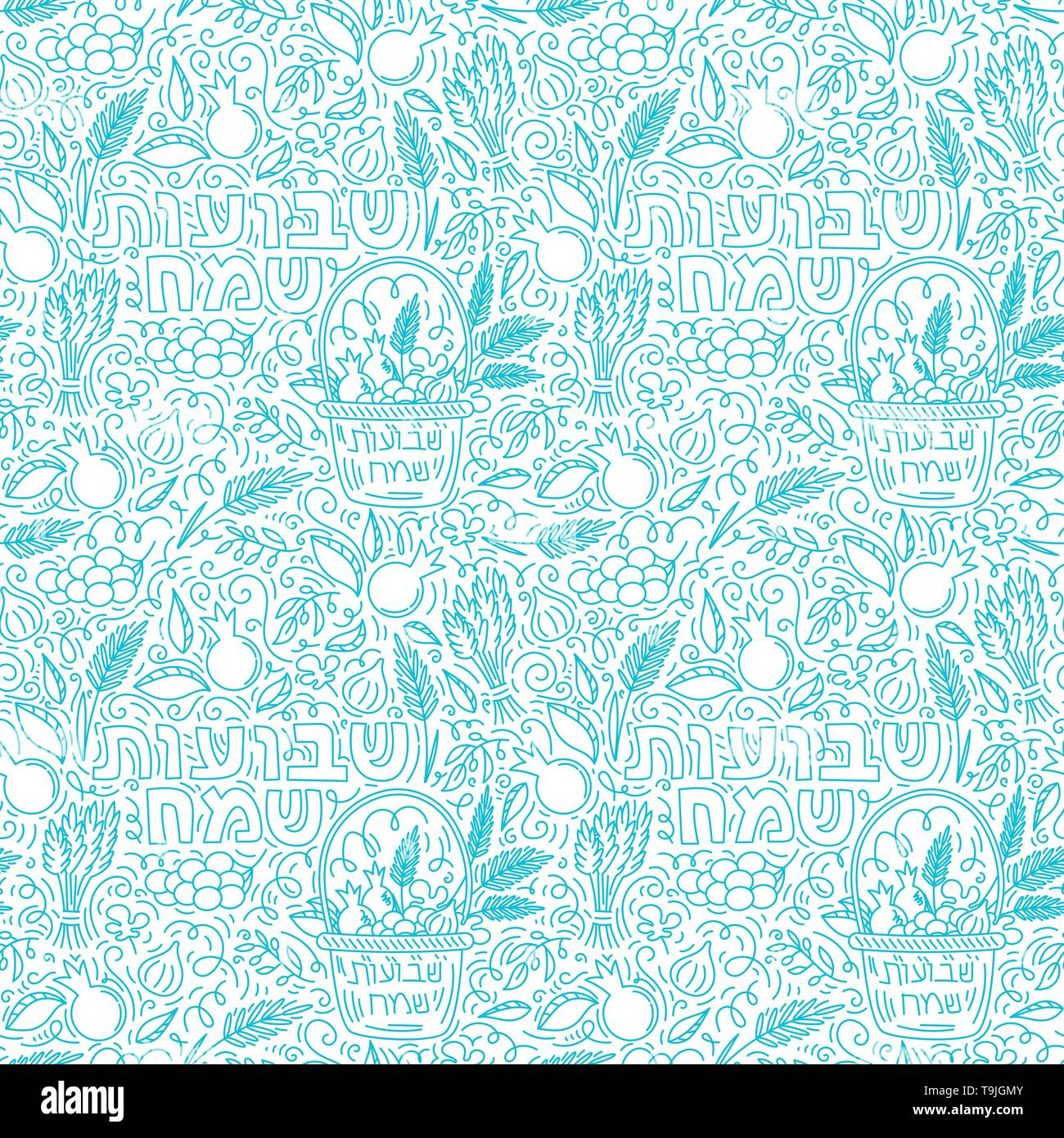 Shavuot Jewish holiday seamless pattern. Text Happy Shavuot on Hebrew. Vector illustration. Isolated on white background. - Stock Vector