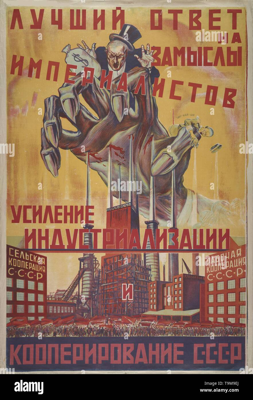 The Best Answer to the plans of Imperialism is a Strong Industrialization and a Spirit of Cooperation. Museum: PRIVATE COLLECTION. Author: ANONYMOUS. - Stock Image