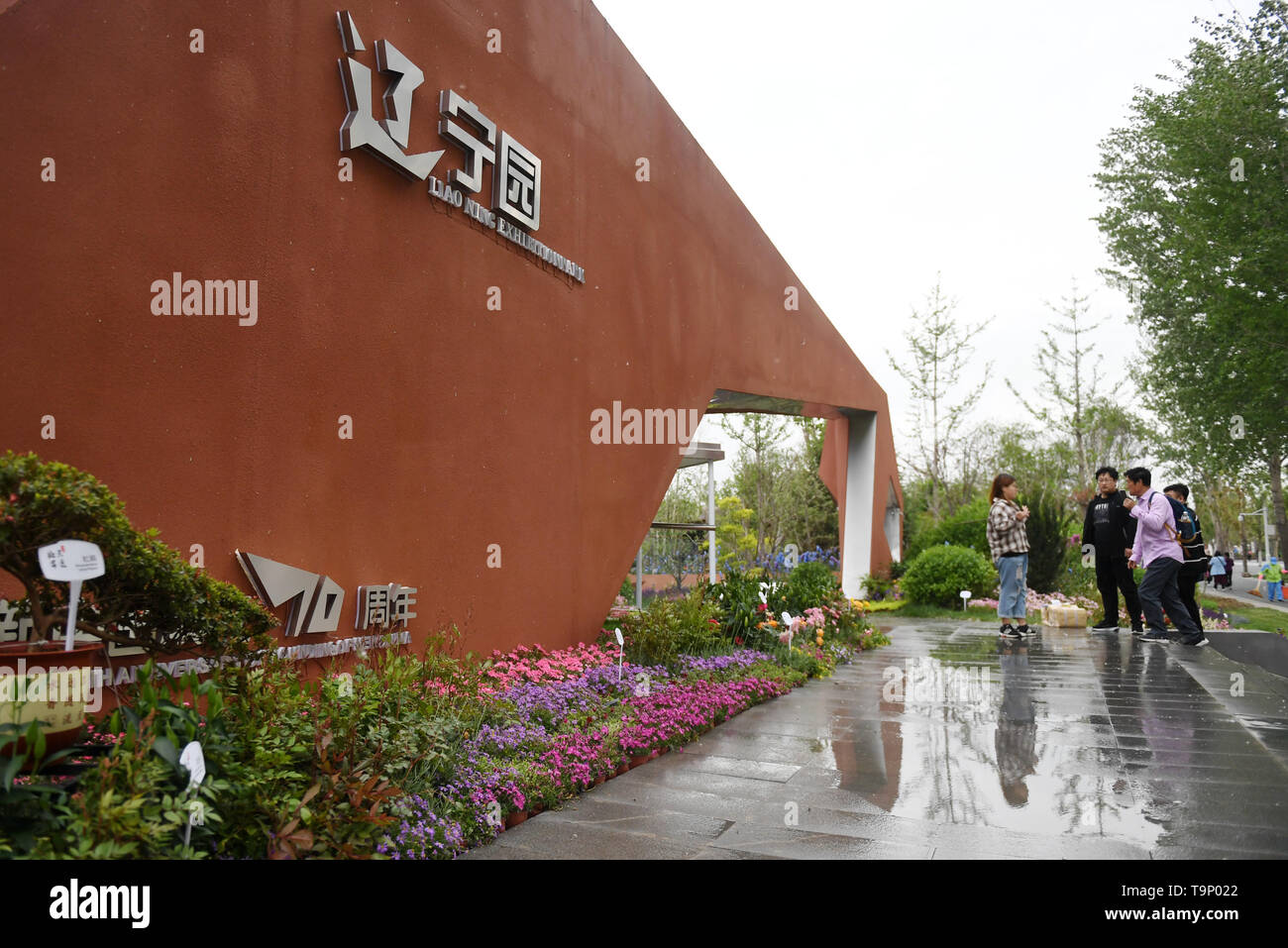 (190520) -- BEIJING, May 20, 2019 (Xinhua) -- Photo taken on May 19, 2019 shows the Liaoning Garden of the Beijing International Horticultural Exhibition in Beijing, capital of China. Liaoning Province is located in the southern part of Northeast China, with the Bohai Sea and the Yellow Sea lying to its south. Over the years, the provincial government has prioritized ecological development and set environmental improvement at the core of its agenda. The province's ecological conditions have been improving thanks to systematic conservation of the natural environment, overall management of the r Stock Photo