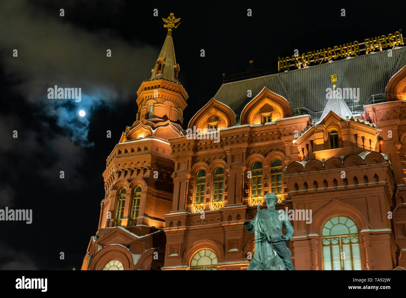 History Museum at the Red Square nighttime in Moscow, Russia - Stock Image