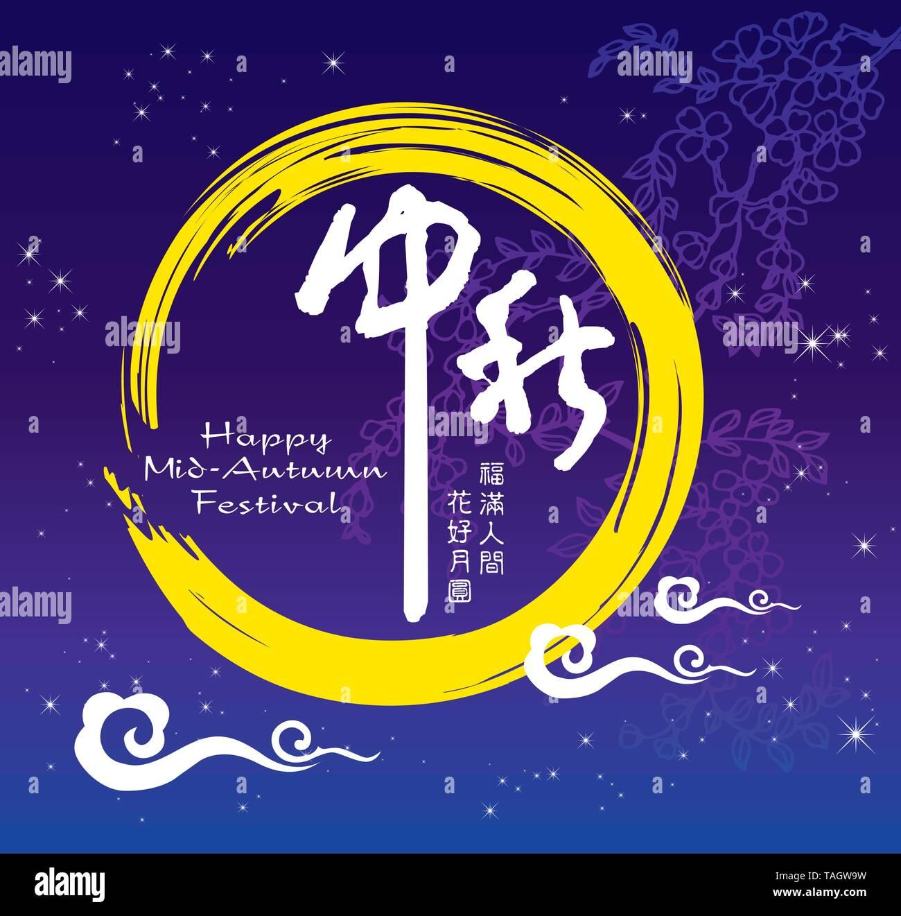 "Chinese mid autumn festival graphic design. Chinese character ""Zhong Qiu "" - Mid autumn festival.Small character ""Yue Yuan Ren Tuan Yuan"" - Full Moon Stock Vector"