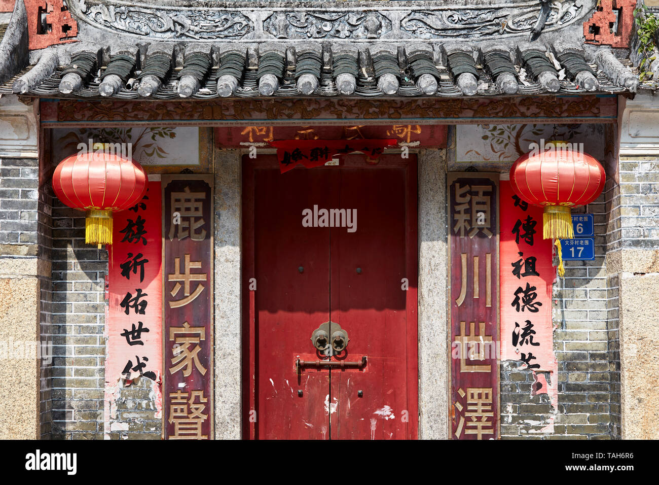Old entrance door with red lanterns in Dafen Oil Painting Village. Shenzhen, Guangdong Province, China. Stock Photo