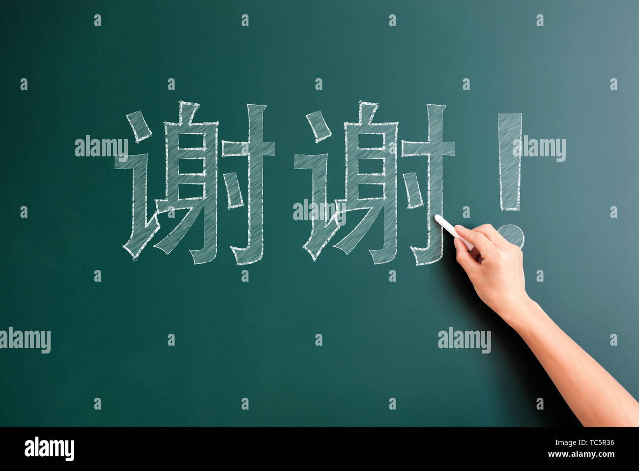 chinese word 'thank you' written on blackboard - Stock Image