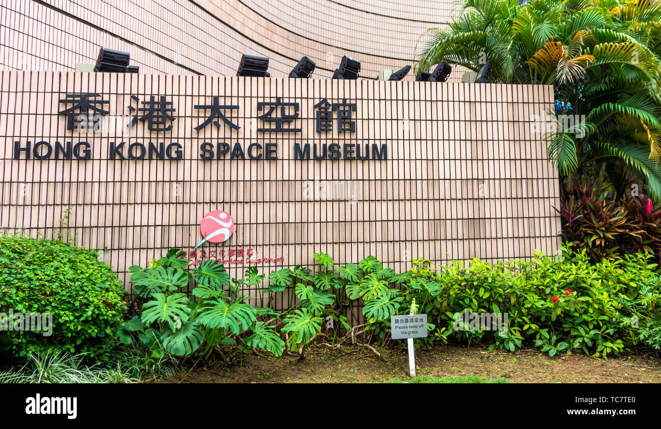Hong Kong, China, March 2013 Hong Kong Space Museum sign near entrance, is a museum of astronomy and space science in Tsim Sha Tsui - Stock Image