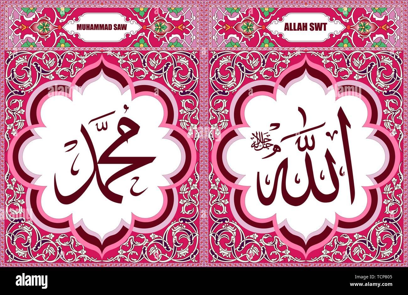 Allah & Muhammad Islamic Art decorating wall art - Stock Vector