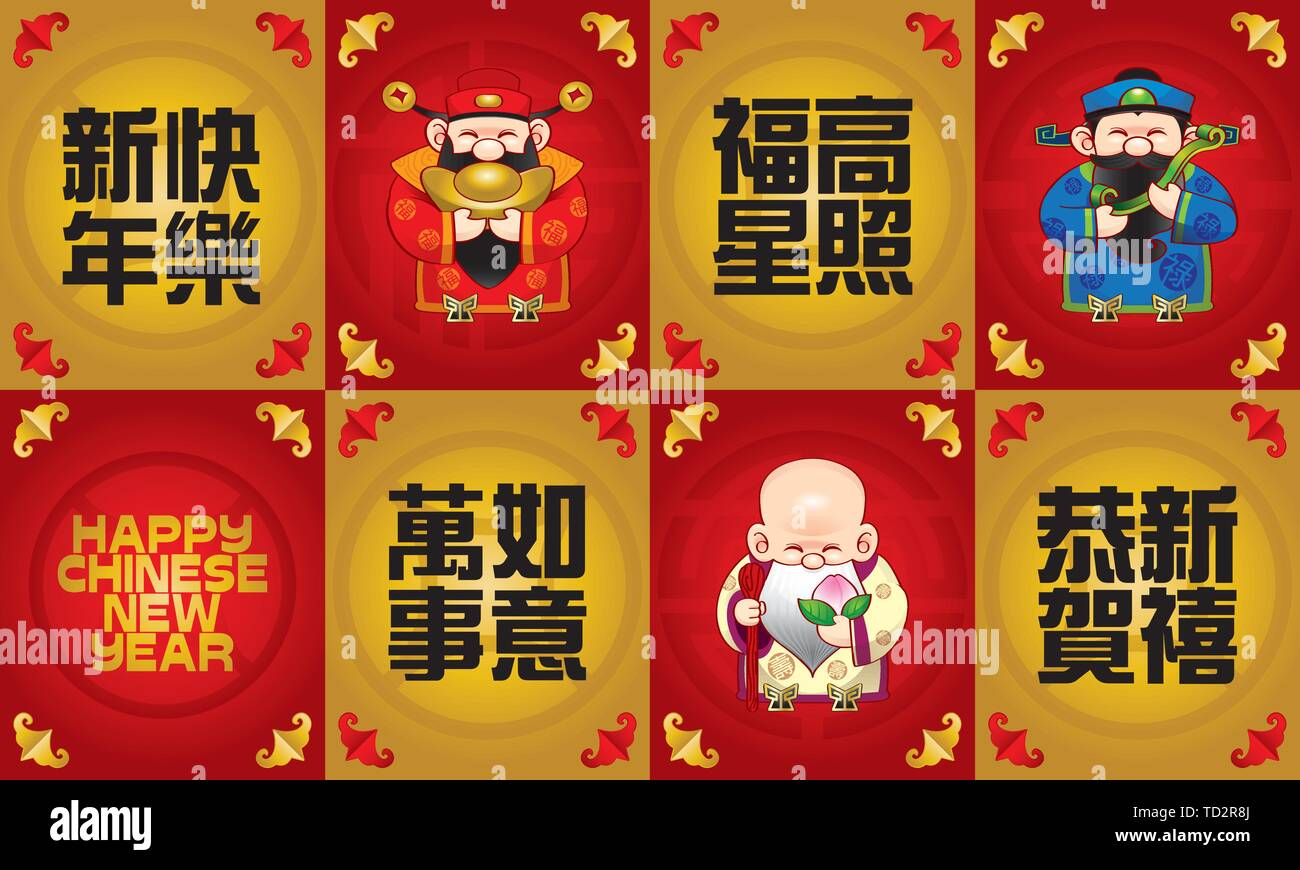 Three cute Chinese gods (represent long life, wealthy and career) and some Chinese New Year greeting words. Caption: happy Chinese New Year. - Stock Image