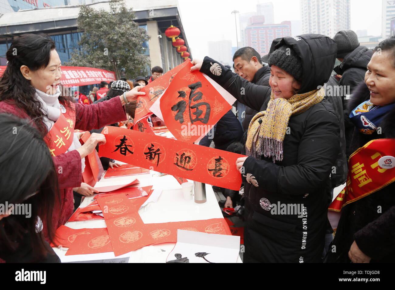 On January 28, 2019, the East Plaza of Zhengzhou Railway Station