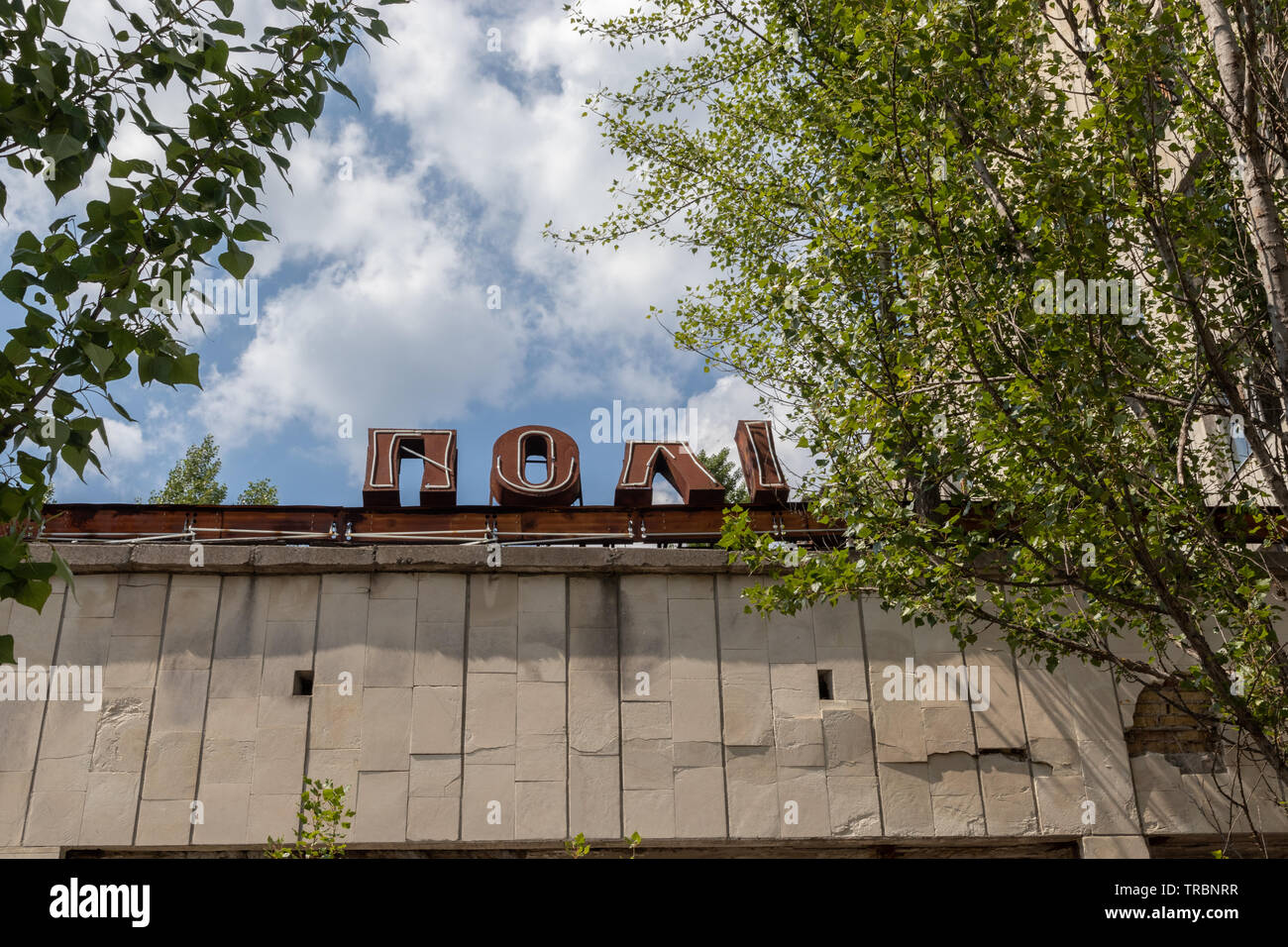 Abandoned  city of Pripyat near the former Chernobyl nuclear power plant, Chernobyl Exclusion Zone, Ukraine - Stock Image