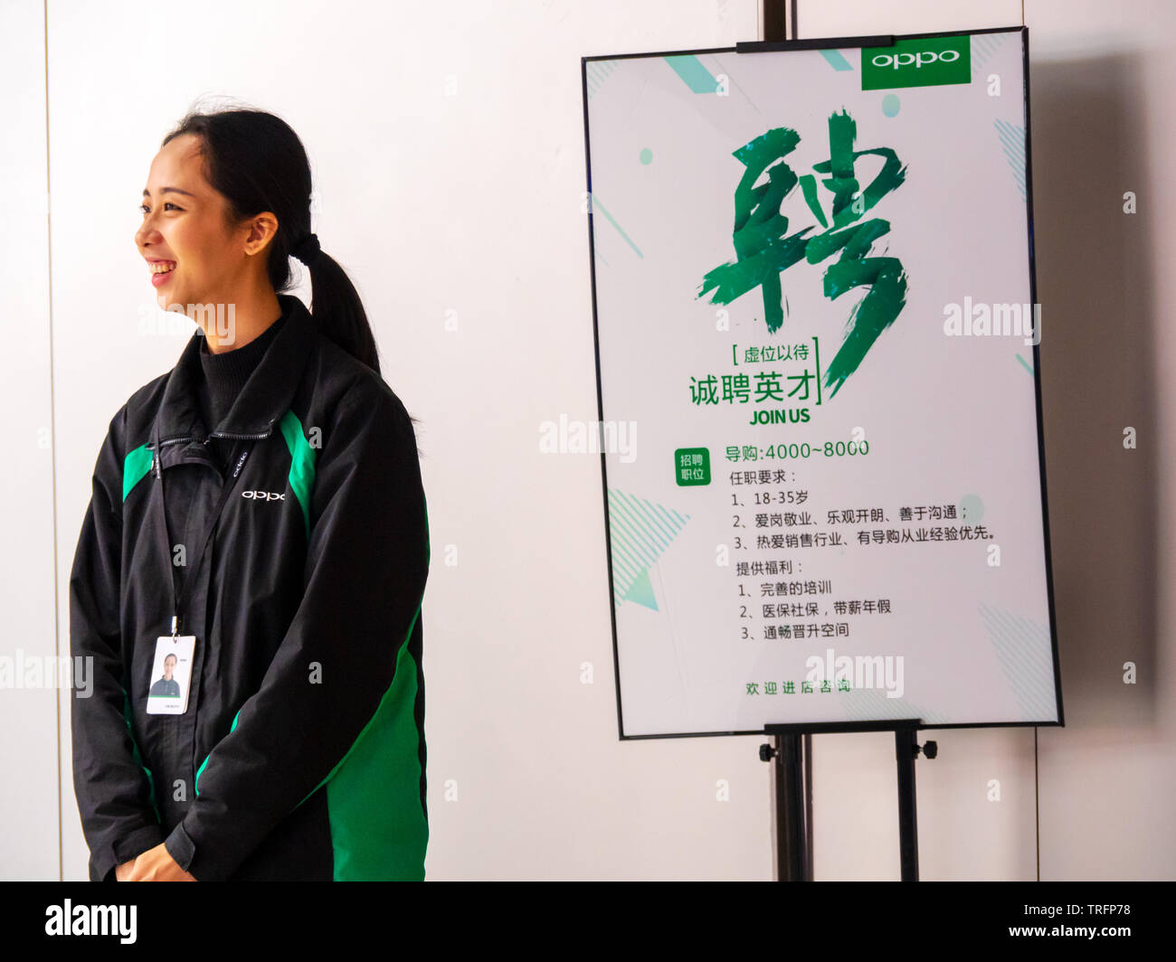 Recruitment Banner Stock Photos & Recruitment Banner Stock
