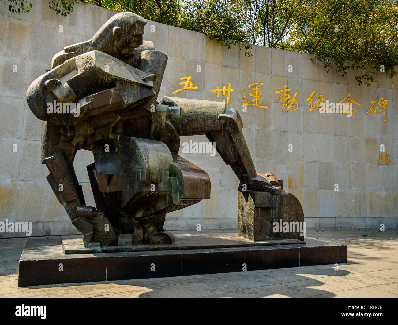 The May Thirtieth Movement Monument in Shanghai, China.which commemorates martyrs who died during the 1925 anti-foreigner, anti-imperialism uprising - Stock Image