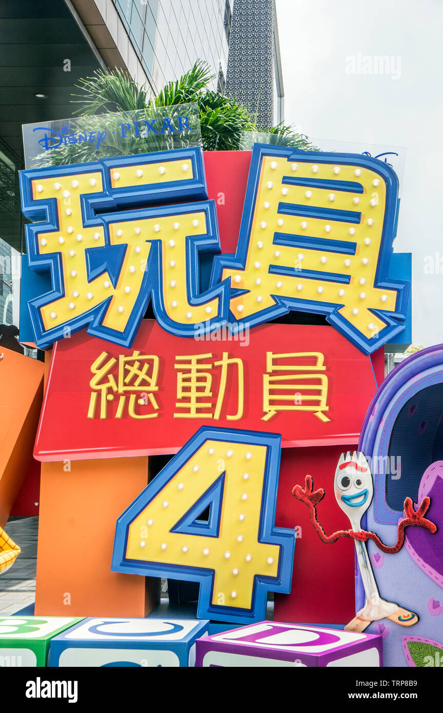 Taipei, Taiwan - June 6, 2019: Advertising decoration for the movie Toy Story 4 and displays at outdoor to promote the movie, Xinyi district of Taipe - Stock Image
