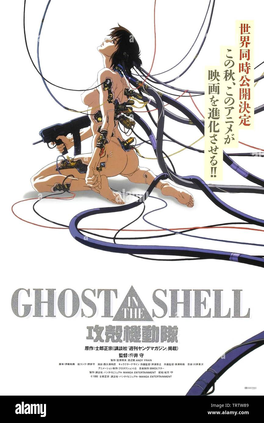 GHOST IN THE SHELL (1995) -Original title: KOKAKU KIDOTAI-. Copyright: Editorial use only. No merchandising or book covers. This is a publicly distributed handout. Access rights only, no license of copyright provided. Only to be reproduced in conjunction with promotion of this film. Credit: MANGA ENTERTEINMENT / Album - Stock Image