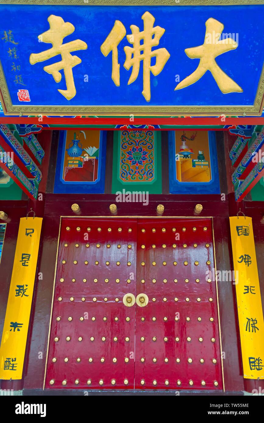 Dafo (Great Buddha) Temple, Zhangye, Gansu Province, China - Stock Image