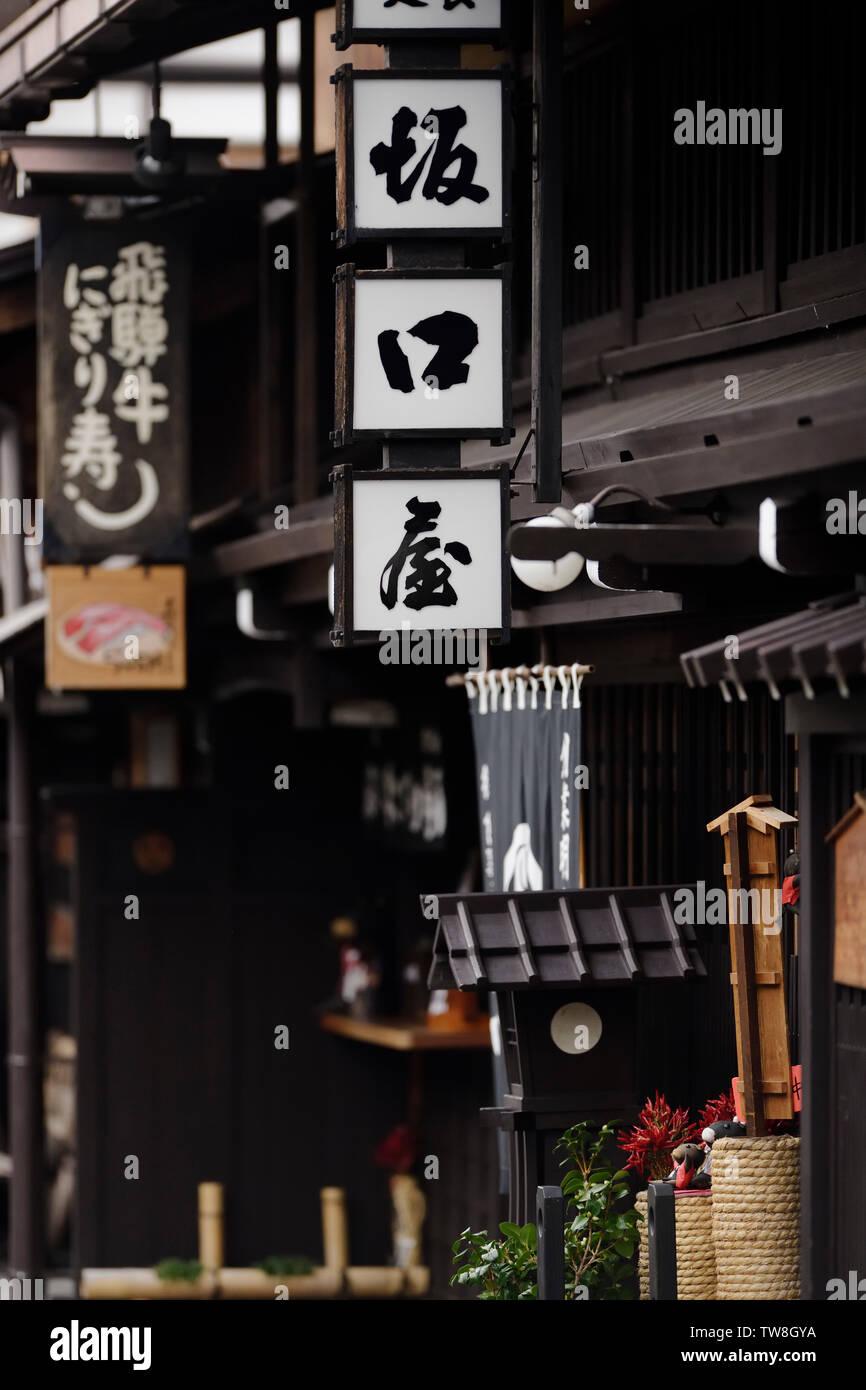 Shops and restaurants, closeup of signs at Kami-Sannomachi, old merchant town street in Takayama. Kamisannomachi historic town, Hida-Takayama, Japan - Stock Image