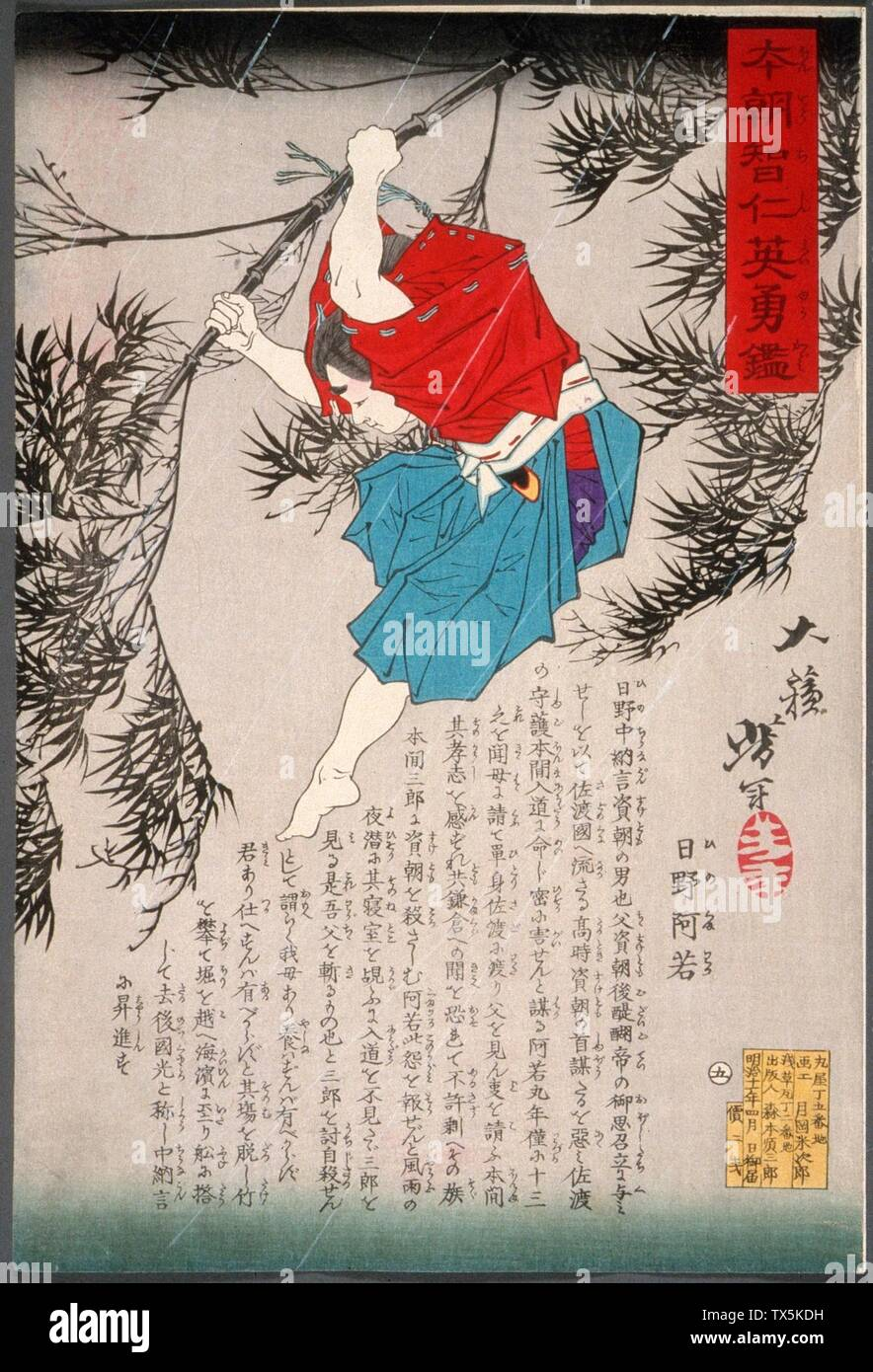 'Hino Kumawaka Leaping from Bamboo; English:  Japan, 1878 Series: A Mirror of Wisdom, Benevolence and Valor in Japan Prints; woodcuts Color woodblock print Herbert R. Cole Collection (M.84.31.272) Japanese Art; 1878date QS:P571,+1878-00-00T00:00:00Z/9; ' - Stock Image