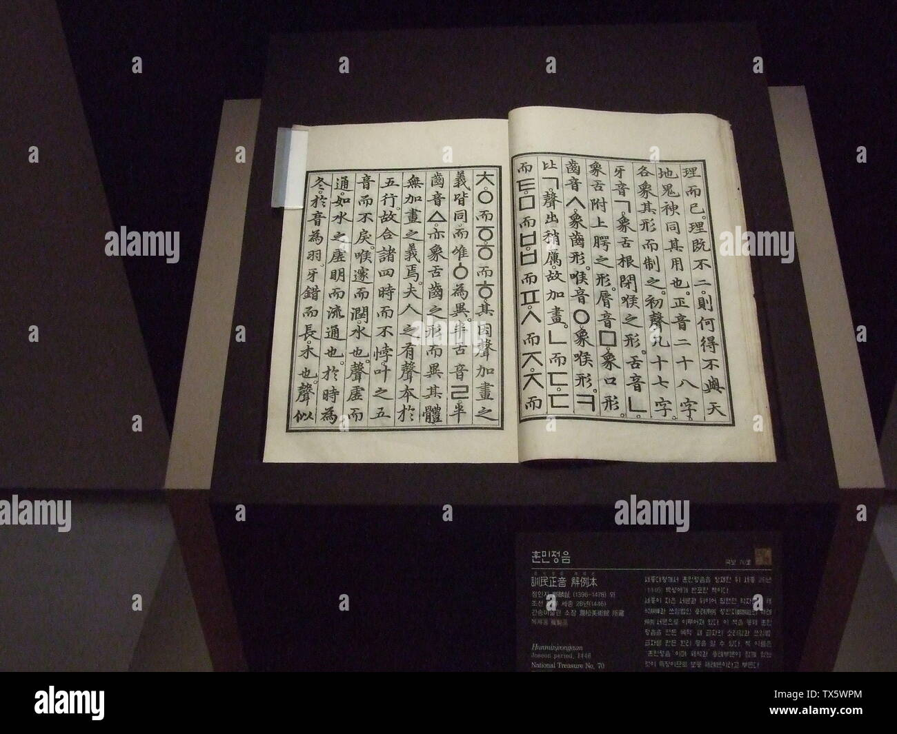 Replica of Hunmin Jeongeum Haerye, the book in which the creation of hangul is explained. Picture taken at the National Museum Korea in Seoul. Hunmin Jeongeum Haerye is designated as the 70th National treasure of South Korea.; 24 June 2007 (original upload date); First uploaded as en:Image:Hunminjeongeum.jpg on 17:58, 2007 June 24 by Kbarends. Moved due to misnaming.; Kbarends at English pedia; Stock Photo