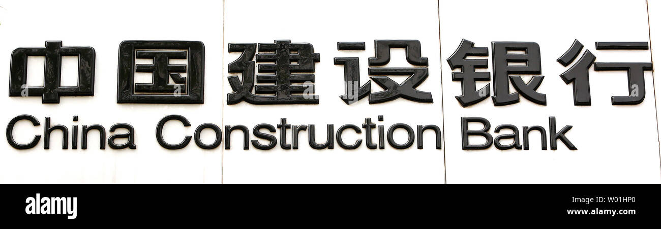 A China Construction Bank branch in Beijing on April 18, 2019.  U.S. banks, once considered the most powerful in the world, are now ranked second to China's massive banking system.  The top four banks in the world are from China, according to the latest annual rankings by S&P Global Market Intelligence.  In order of size:  Industrial and Commercial Bank of China (ICBC), China Construction Bank, Agricultural Bank of China (ABC) and Bank of China.   Photo by Stephen Shaver/UPI - Stock Image