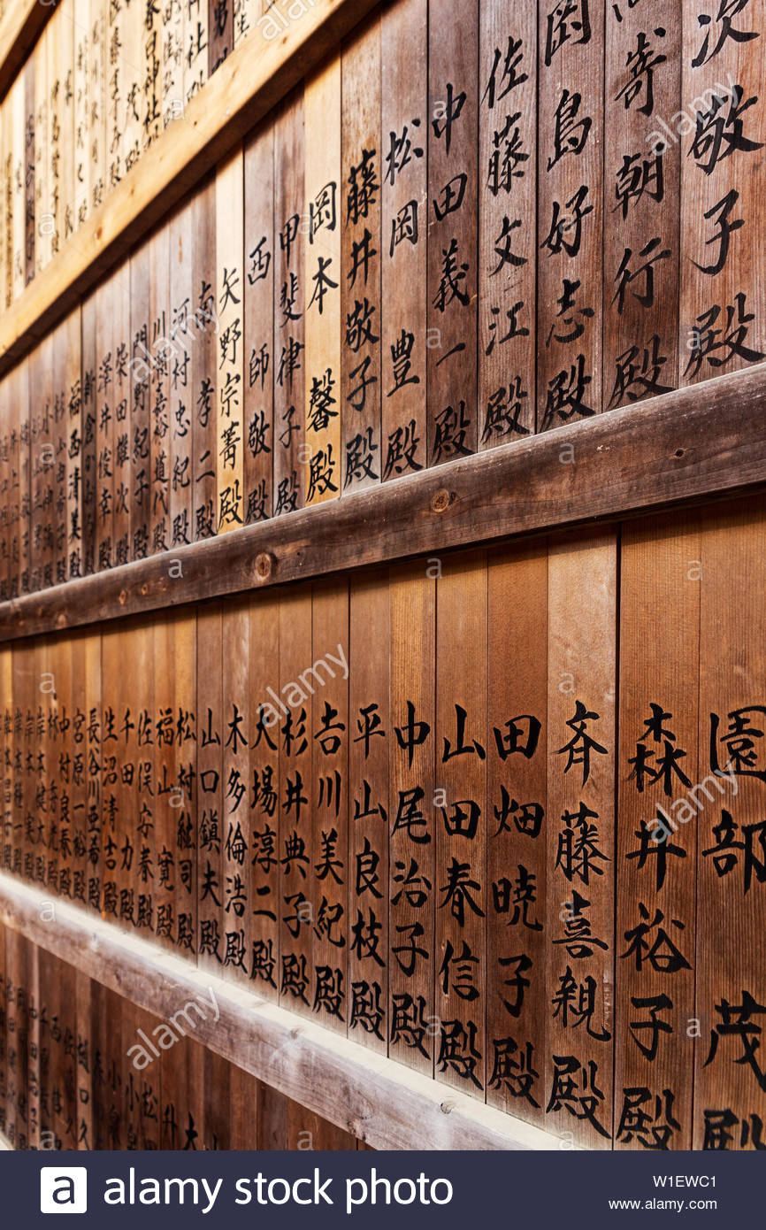 Japanese Characters painted on a wooden wall in Kasuga Taisha shrine in Nara, Nara prefecture, Japan. (UNESCO World Heritage Site).Vertical view. - Stock Image