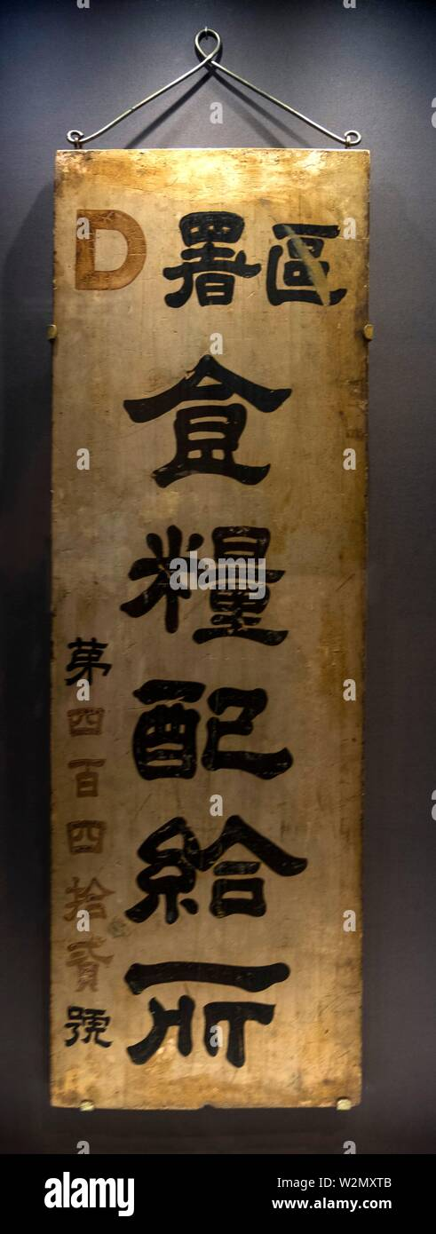 Singapore, World War II- Food rationing signboard during the japanese occupation. 1942-1945. - Stock Image