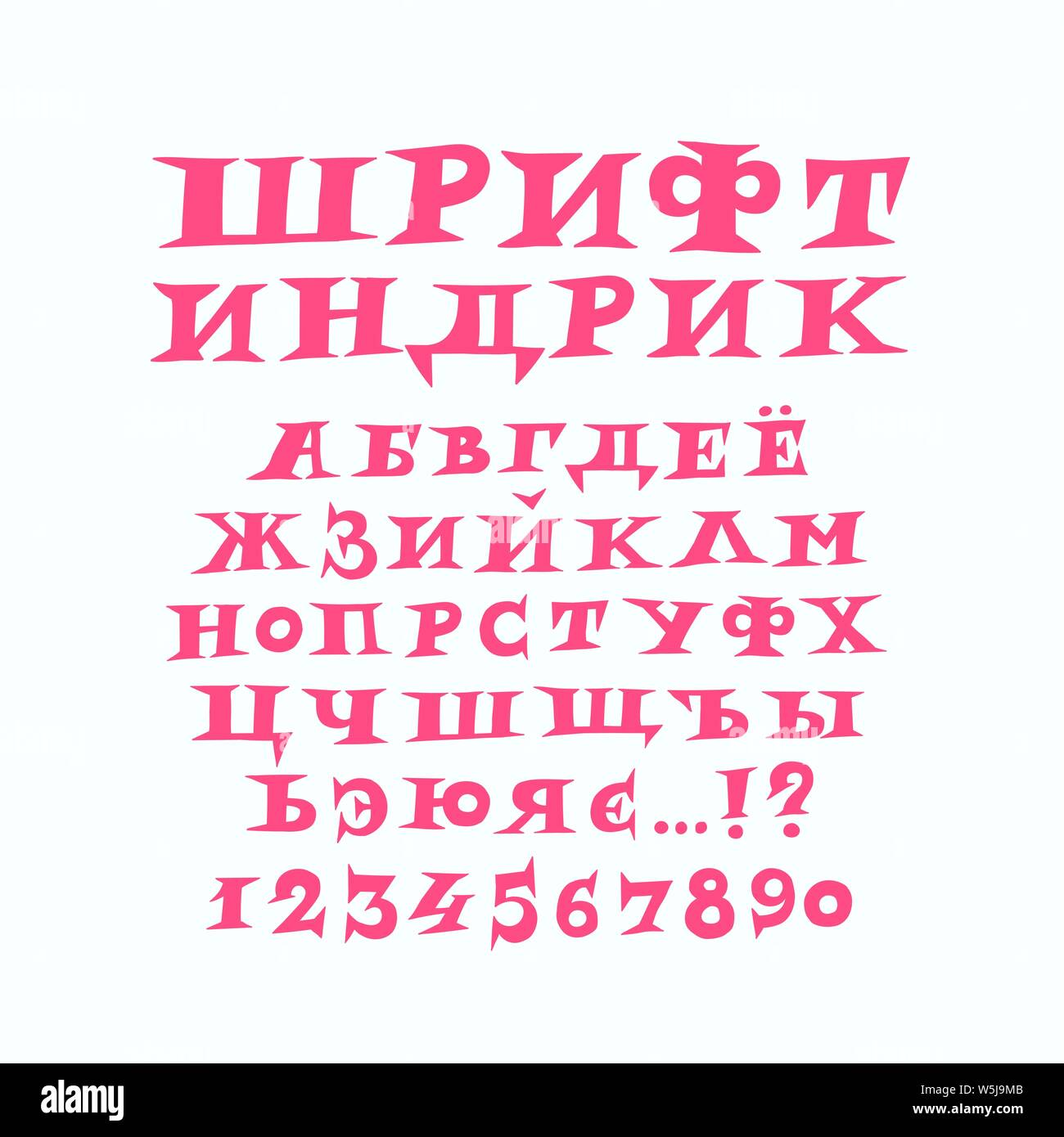 The alphabet of Russian modern fun font. Vector. A complete set of spiny letters. Freehand drawing. Accident font for headlines. Capital letters Stock Vector
