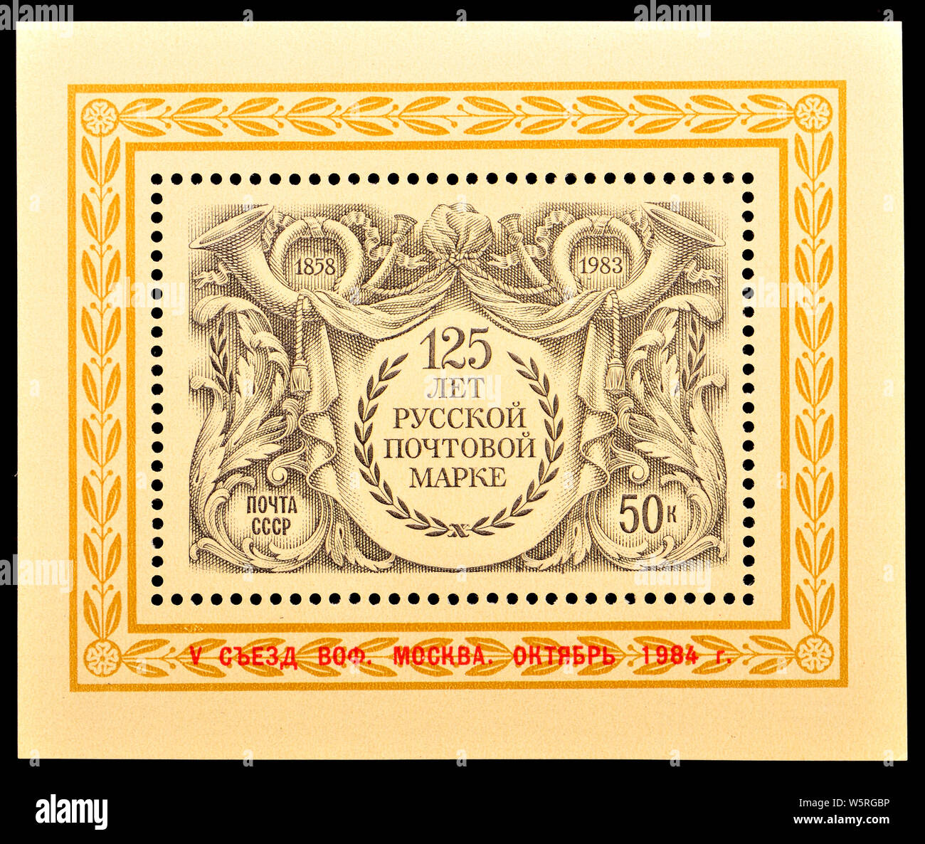Russian Postage Stamp Stock Photos & Russian Postage Stamp