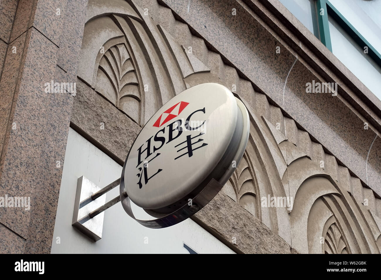 --FILE-View of a branch of HSBC (the Hongkong and Shanghai Banking Corporation Limited) in Ji'nan city, east China's Shandong province, 26 May 2017. Stock Photo