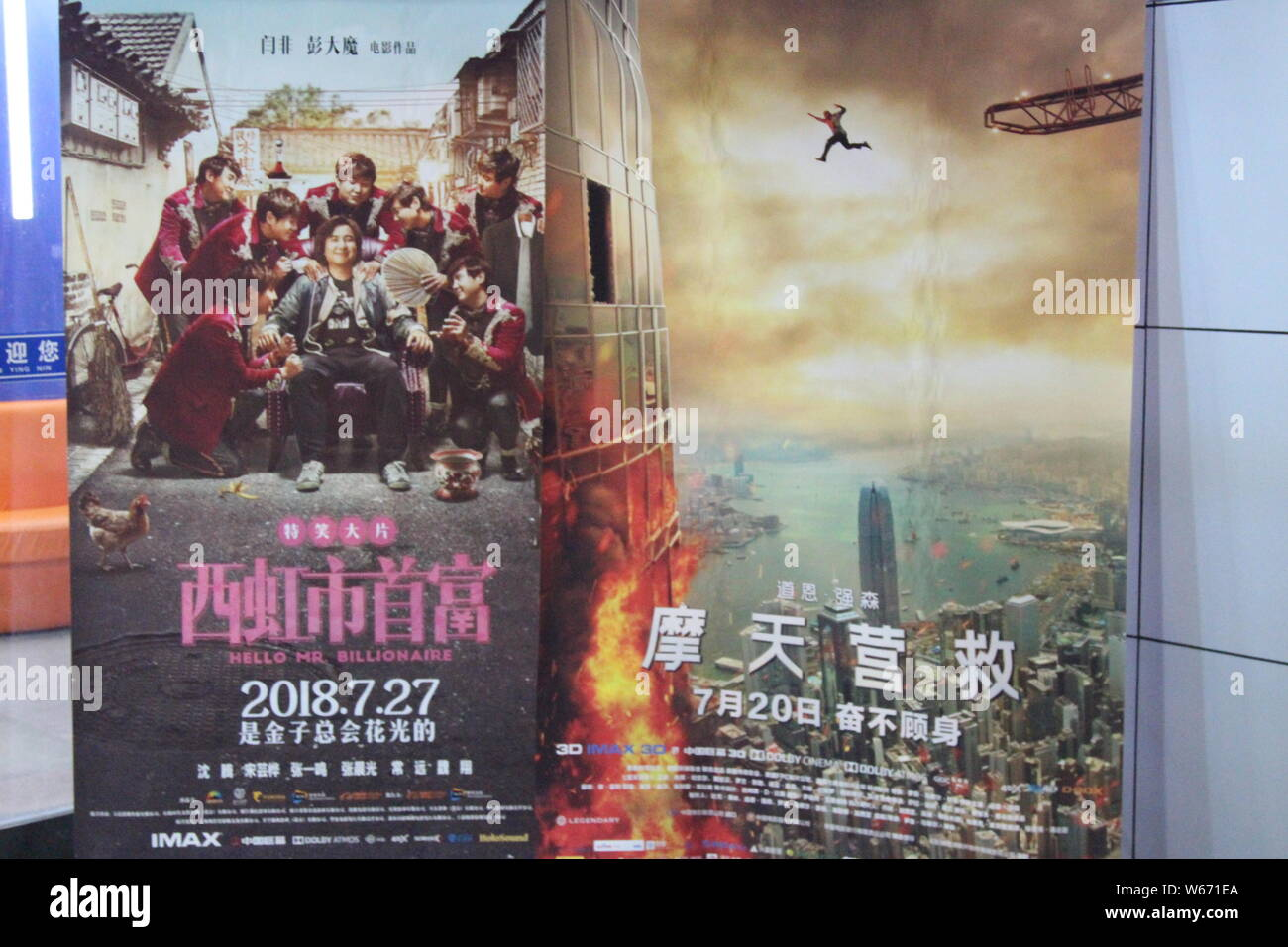 File View Of Posters Of The Chinese Comedy Film Hello Mr Billionaire Left And American Action Film American Action Film At A Cinema In Chong Stock Photo Alamy