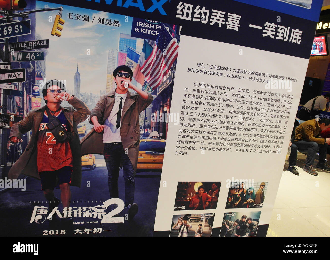 A Poster Of The Movie Detective Chinatown 2 Is On Display On The First Day Of