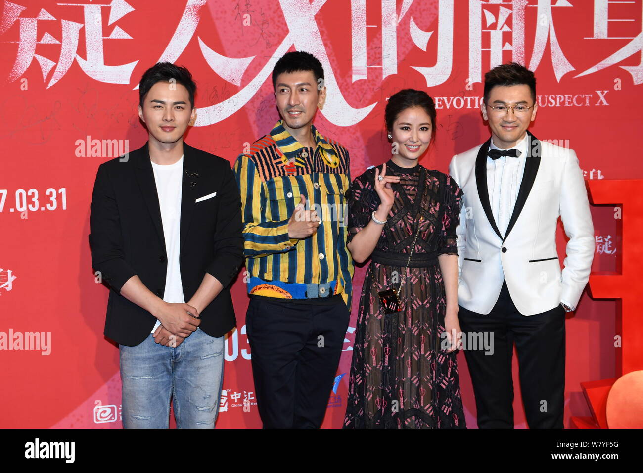 Taiwanese actress Ruby Lin, and actor and director Alec Su pose at the premiere of their new movie ''The Devotion of Suspect X'' in Beijing China, 27 Stock Photo