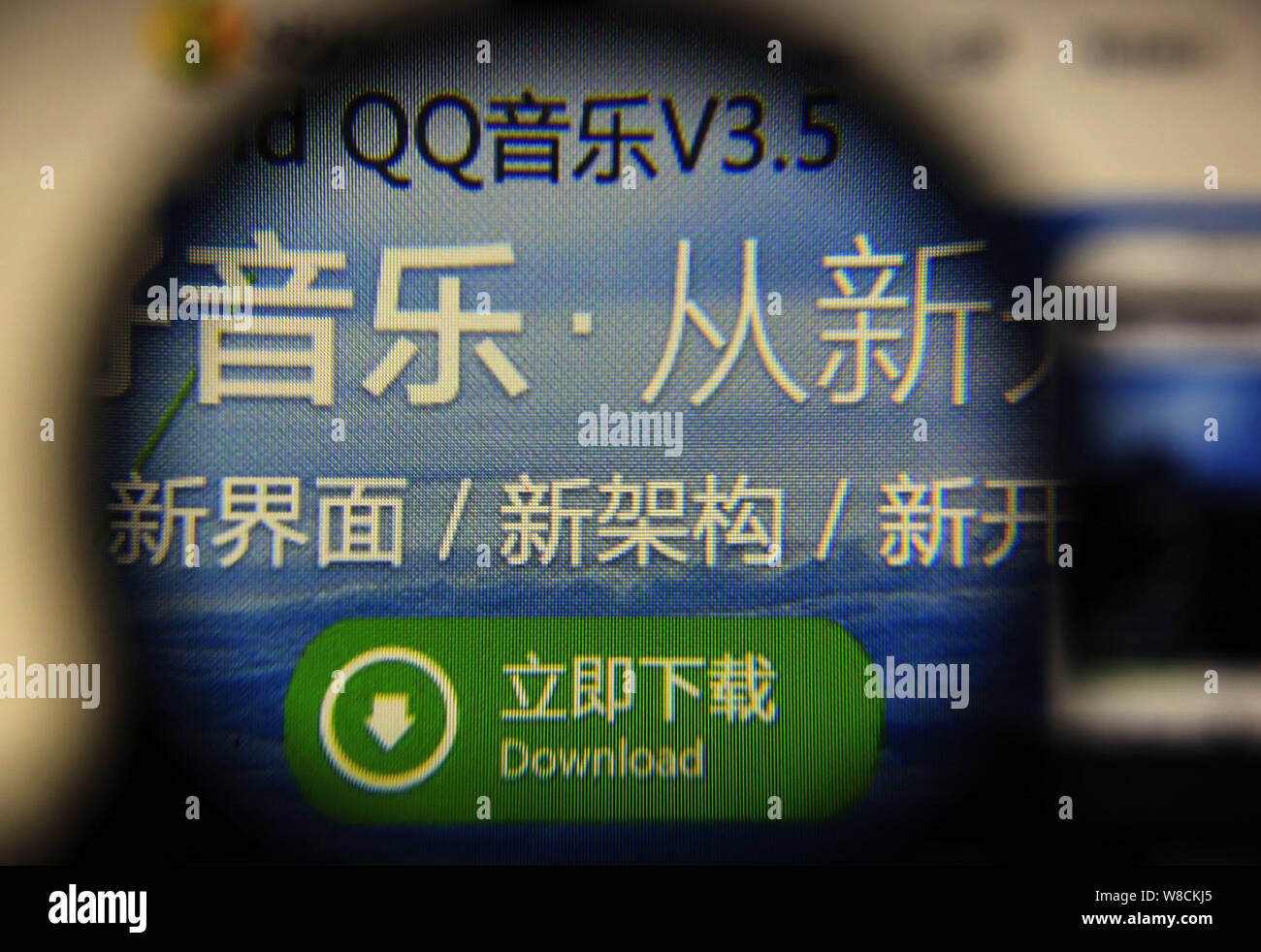 Qq Music High Resolution Stock Photography And Images Alamy