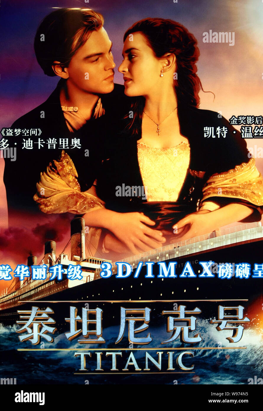 A Chinese Poster For The 3d Version Of The Movie Titanic Is Pictured At A Cinema In Shanghai China 9 April 2012 James Camerons Blockbuster Tita Stock Photo Alamy