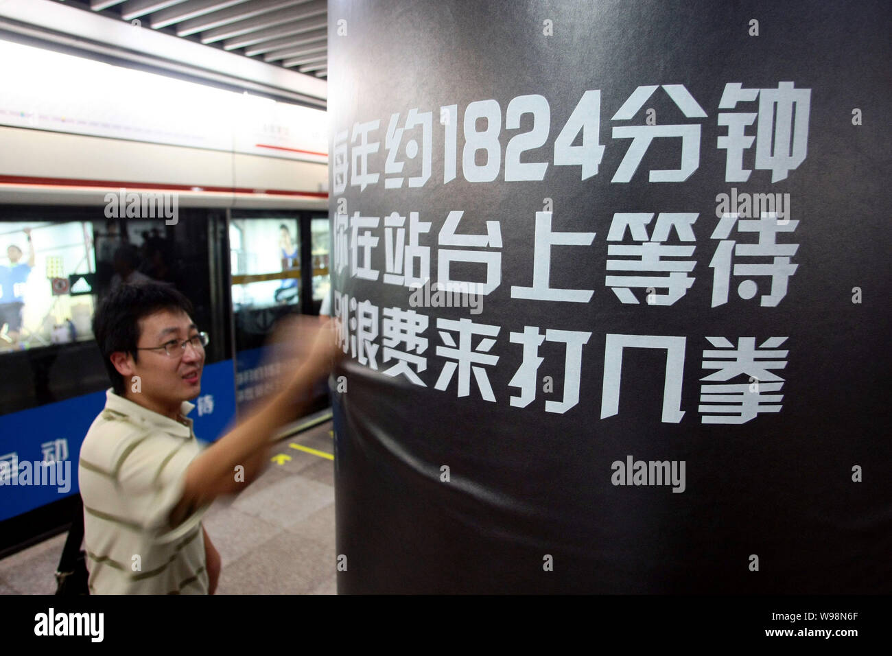 A Passenger Punches An Advertisement For Adidas In The Shape Of A Punching Bag At The Xujiahui Subway Station Of The Shanghai Metro Line 1 In Shanghai Stock Photo Alamy