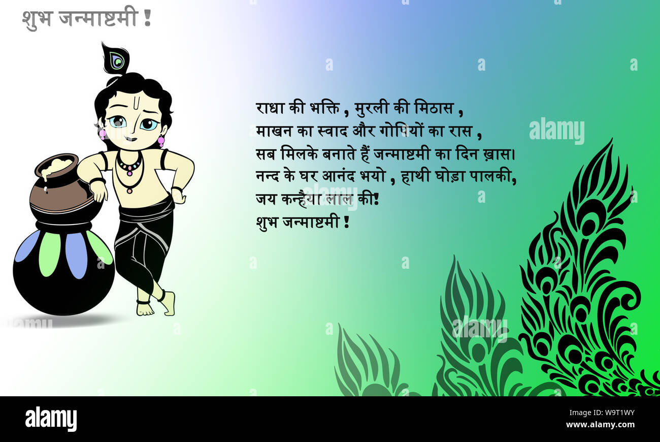 Happy Krishna Janmashtami Concept Banner Background Written