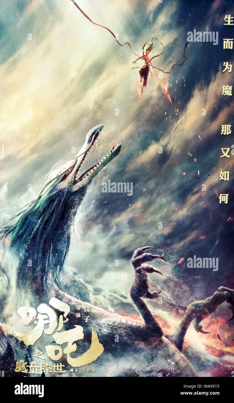 A Poster Of Chinese Animated Film Ne Zha Is Displayed At A Cinema In Yichang City Central China S Hubei Province 19 July 2019 New Chinese Anim Stock Photo Alamy