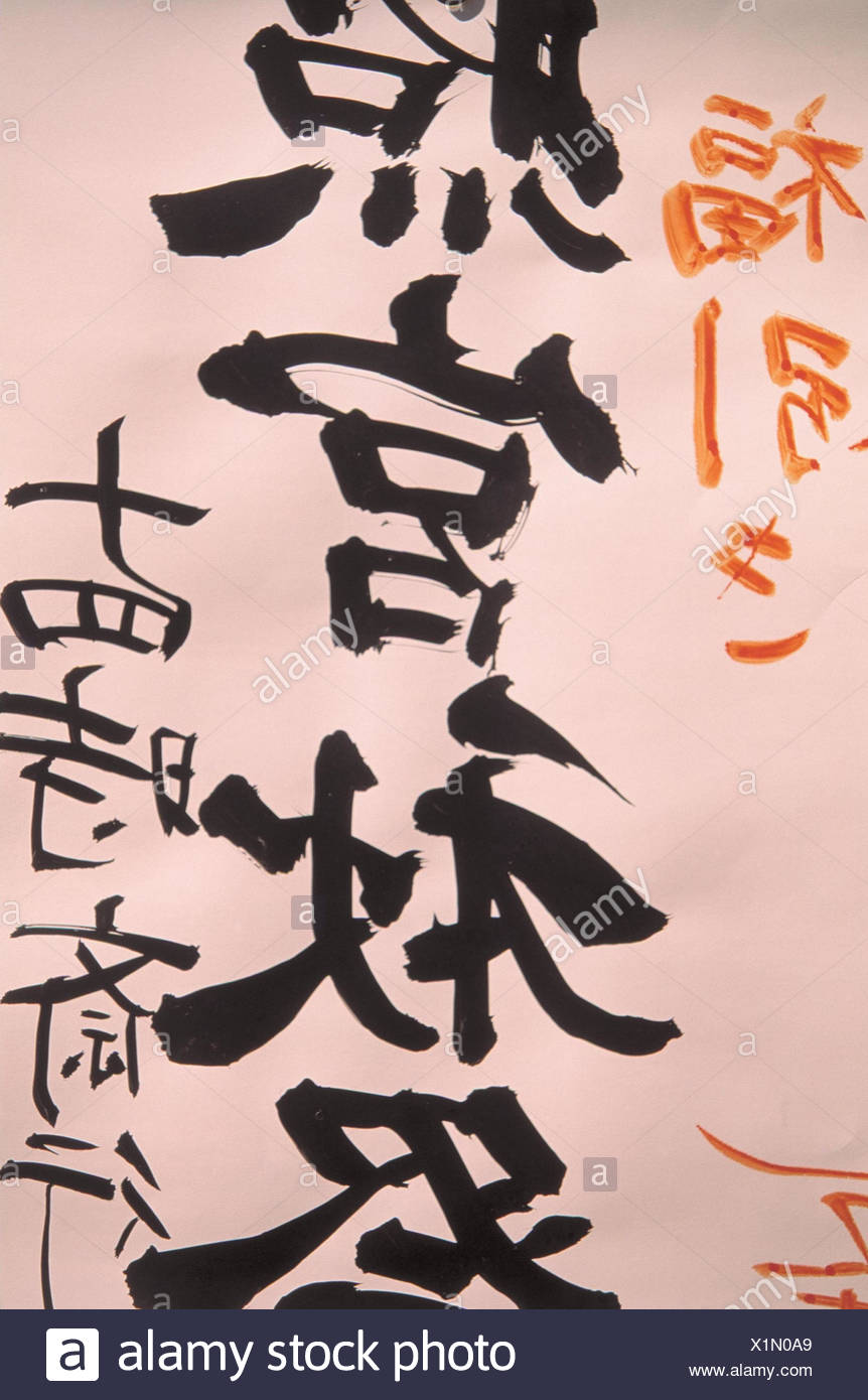 Japan, Honshu, Hiroshima, Toshogu  Schrein, Detail, Transparent,  Schriftzeichen, Kanji Shrine, Lebensart, japanisch, Kultur, Schrift, Schriftzeichen, still life, Sachaufnahme Stock Photo