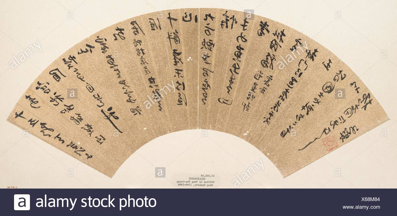 Fan Mounted Stock Photos & Fan Mounted Stock Images - Alamy