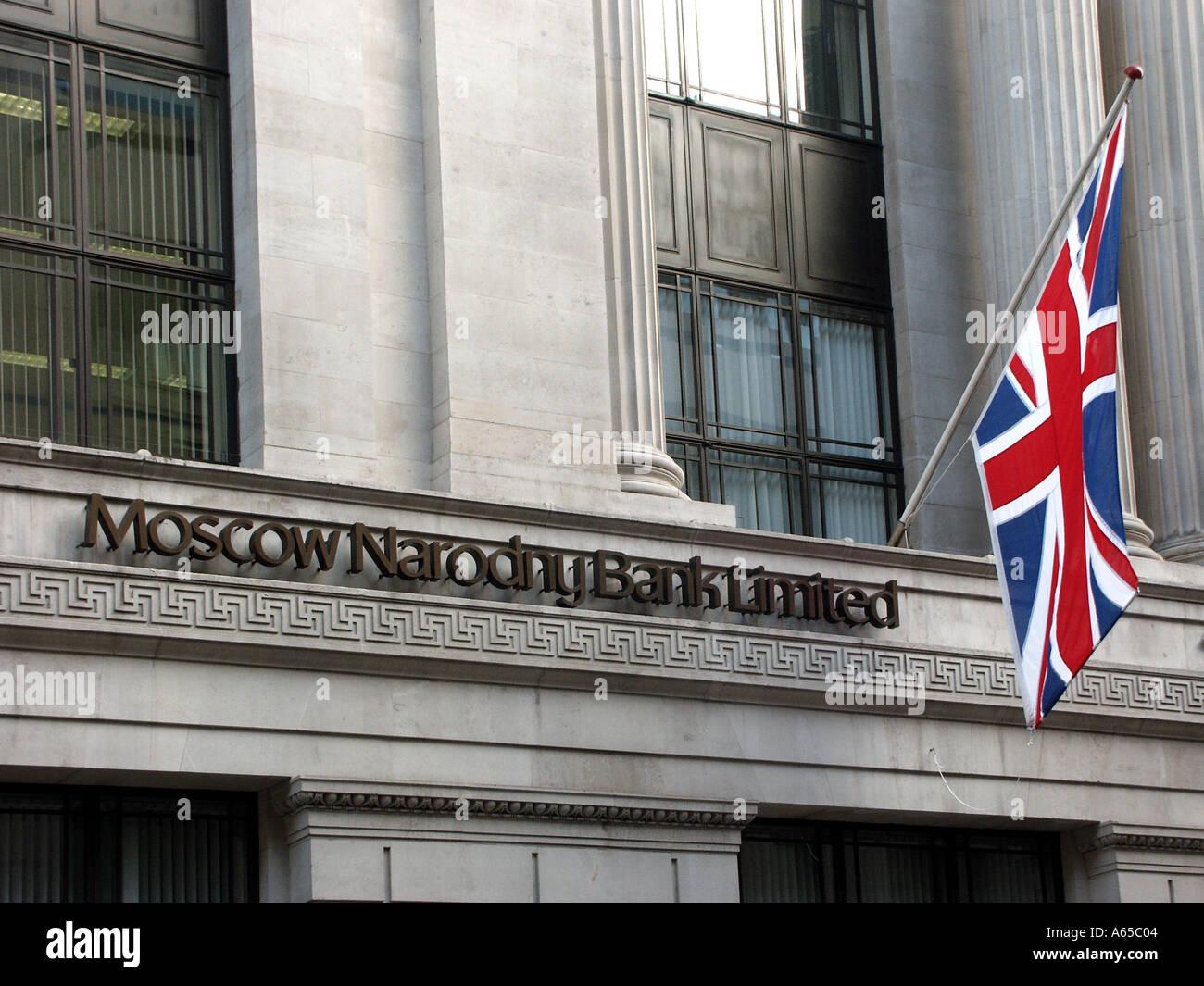 Московской Народный Банк в Лондоне