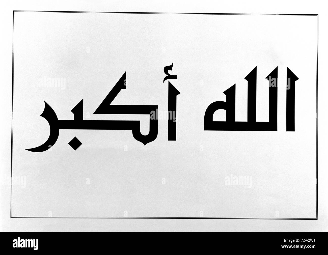 Islamic Calligraphy Allahu Akbar God Is Great Stock Photo