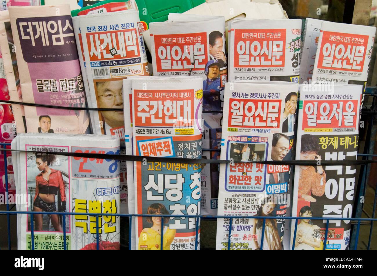 Korean newspaper