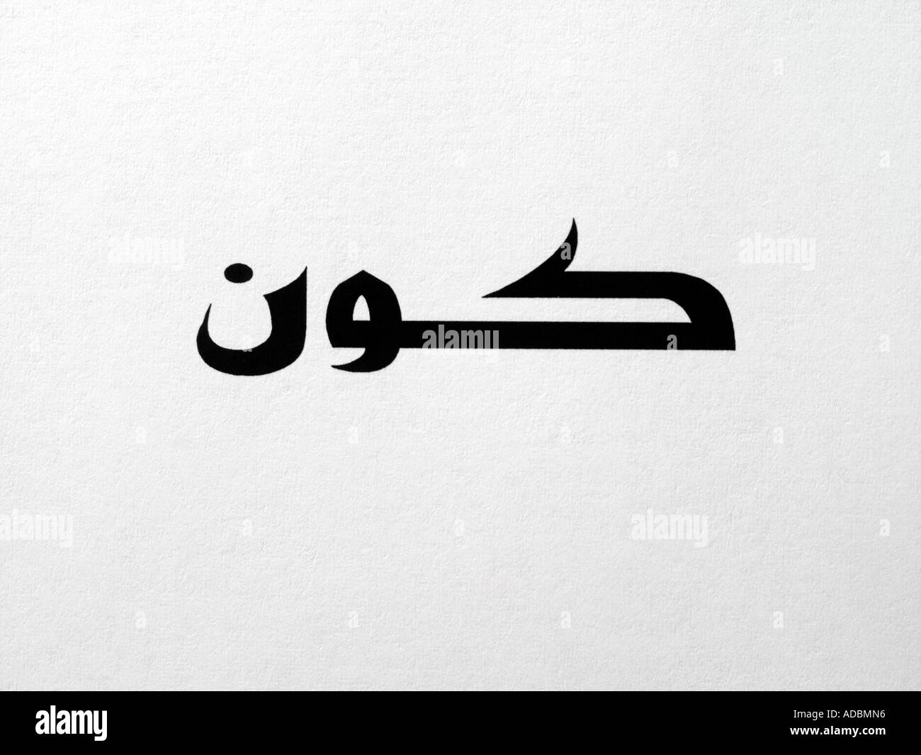 Arabic script symbol kun meaning to exist stock photo 7639637 alamy arabic script symbol kun meaning to exist buycottarizona Image collections