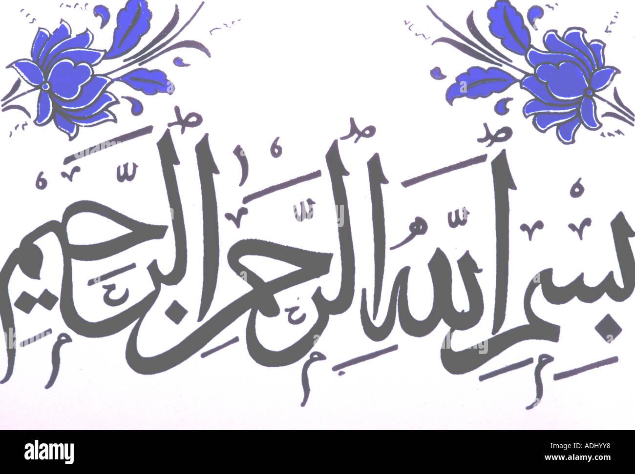 Tile with arabic calligraphy bismillah ir rahman