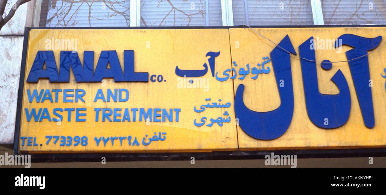 Iran anal