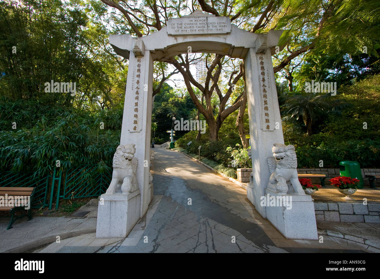 Memorial Arch Entrance Hong Kong Zoological And Botanical Garden Hong Stock Photo Royalty Free