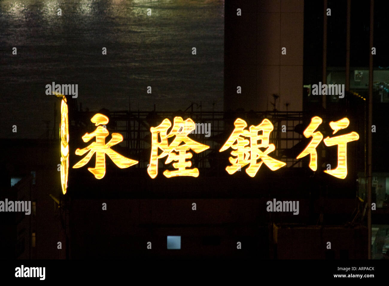 Chinese Writing Neon Sign In Central Hong Kong Stock Photo