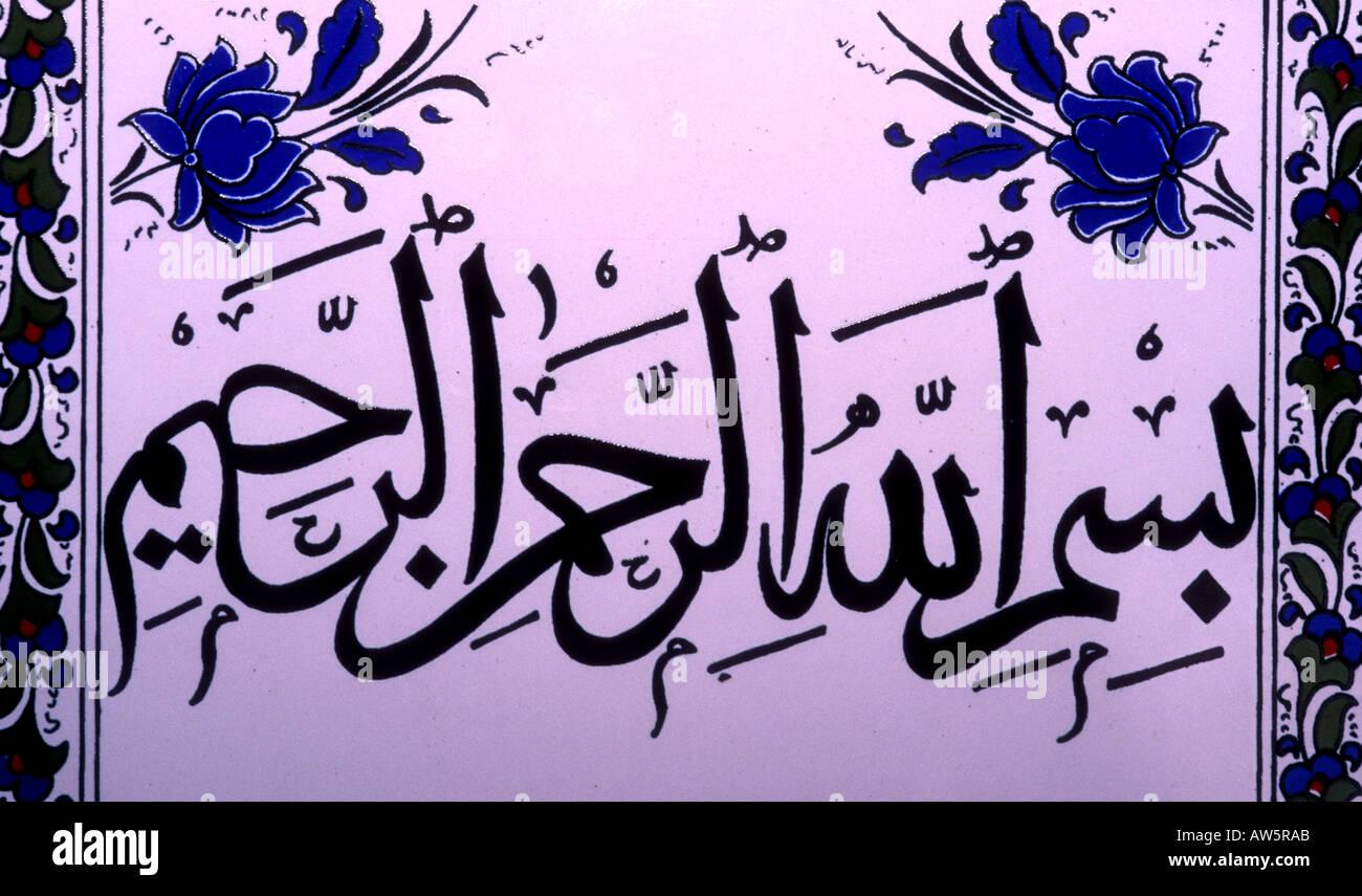 ... Photo - Tile with Islamic calligraphy, Bismillah ir-Rahman ir-Rahim