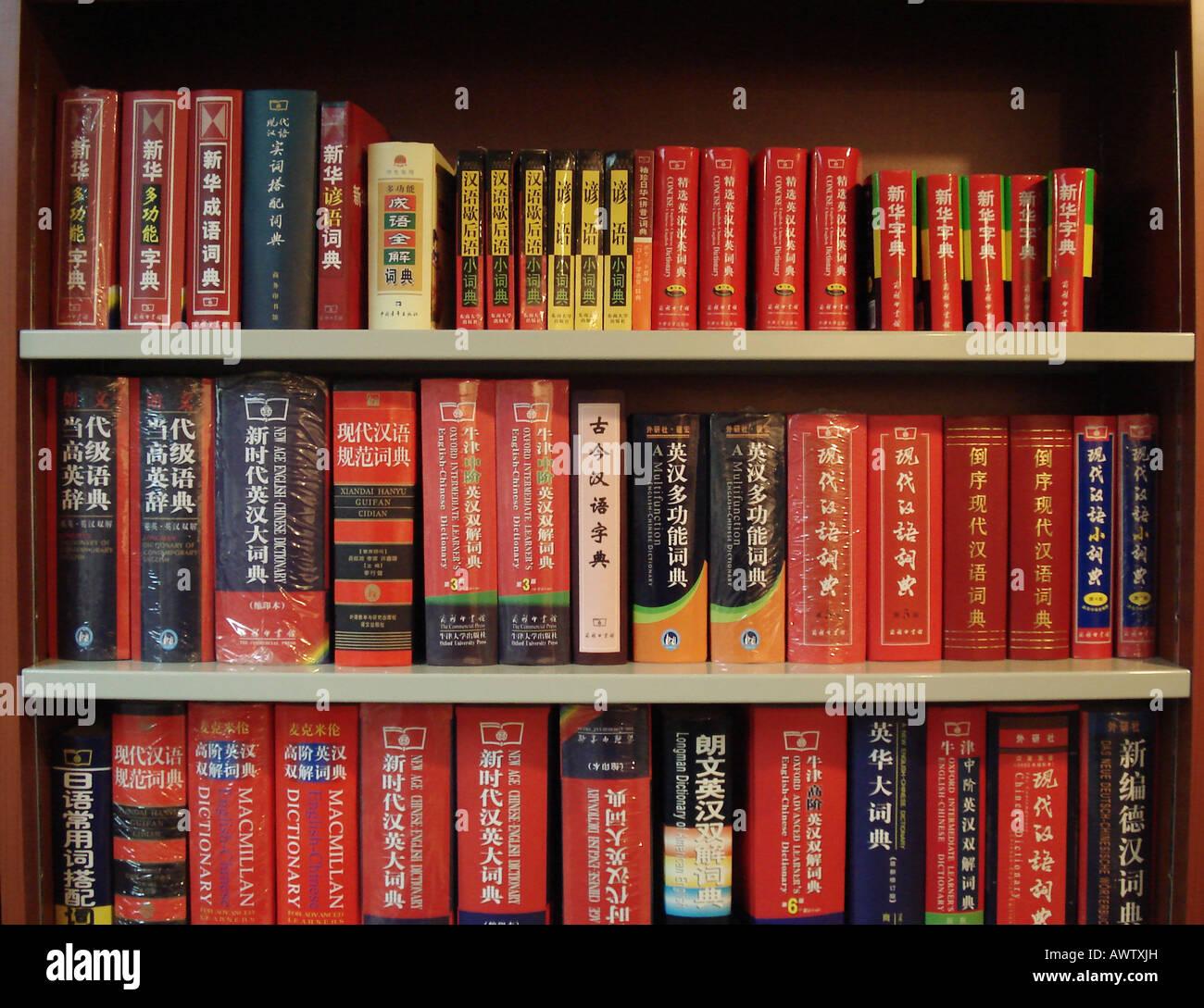 Bookshelf full of chinese language books in china Stock Photo ...