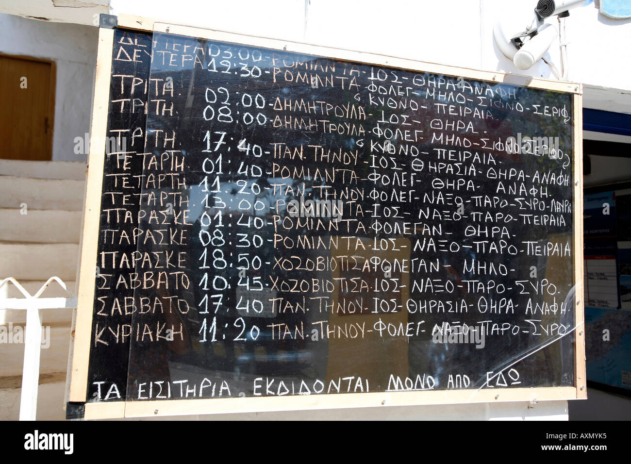 greece cyclades sikinos a boat timetable outside ticket office ...