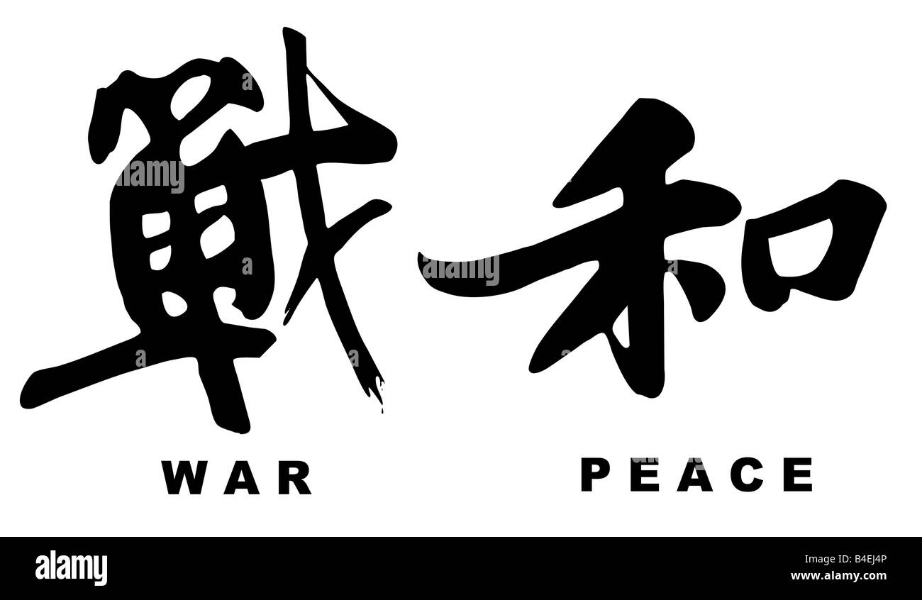 Chinese calligraphy symbol peace in stock photos chinese chinese calligraphy war and peace stock image buycottarizona Image collections