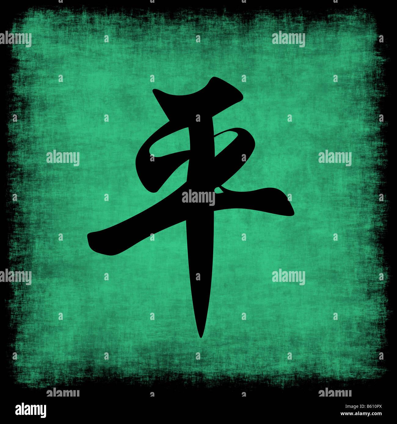 Peace chinese calligraphy symbol grunge background set stock photo peace chinese calligraphy symbol grunge background set buycottarizona Image collections