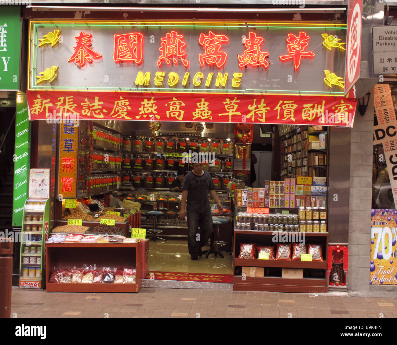 Hong Kong Shopping: Chinese Medicine Shop Kowloon Hong Kong Stock Photo
